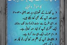Dua for Cough-Khansi Ka Islamic Ilaj