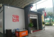 Museums: Numismatic Charms Museum / 民俗钱币博物馆 (中国古代民俗钱币博物馆)-- in Dongguan