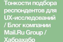 articles UX