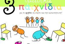 ιδέες για δασκάλους-παιγνίδια