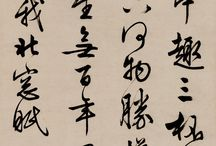 Wen Zhengming - 文徵明 - 문징명