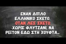 funny quotes/ humor/χιουμορ