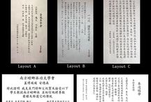 Traditional Rice Paper Certificates / Hand Brushed on 13 x 26 inches Traditional Rice Paper Certificates.  Offered in Chinese/Japanese/Korean. Provide us your certificate text to be brushed, and ask for a quote. See more info: http://www.asianmartialartsdesign.com/ricecertificates.htm