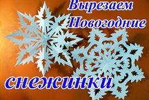 Снежинки и новогодние поделки_Snowflakes and Christmas crafts