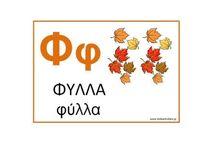 Ελληνική Γλώσςα