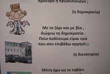 ΠΟΛΥΤΕΧΝΕΙΟ