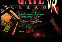KOWLOON'S GATE / ゲーム、クーロンズゲート、VR
