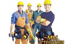 строительные вакансии и резюме
