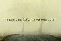 λόγια ζωης