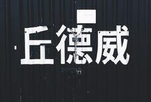Print >> Typography