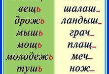 Русский 1