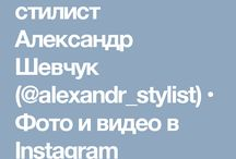 Hairstylist  Aleksandr Shevchuk / hair, hair artist , bridal hair, wedding hair , hairstylist