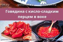 Рецепты в воке