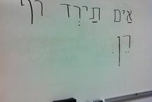 Teaching Hebrew / 4th Grade
