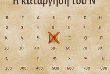 αρχαια ελληνικη γραμματεια