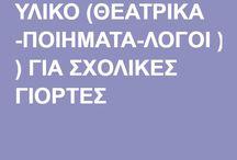 ΘΕΑΤΡΙΚΑ