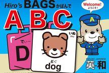 えほん /      HIRO's Picture Book / Amazon Kindle eBook / Apple iBook(Coming soon!)    小学3年で英語の授業が必須?!   日本語と英語を同時に なじんでいく絵本を!