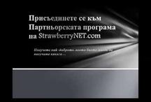 Как да се присъедините към партньорската програма на StrawberryNET