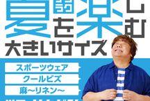 【ターゲット】男性向け_バナー