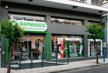 pharmasave.gr - φαρμακεία συνεργάτες / Τα φαρμακεία συνεργάτες με το pharmasave.gr