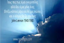 Ρήσεις και γνωμικά από την ιστοσελίδα www.typologos.com / Ρήσεις και γνωμικά από την ιστοσελίδα www.typologos.com