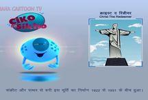 Ciko Se Sikho   सीको से सिखो / Watch Ciko se Sikho it is interesting facts regarding the historical monument in Hindi.