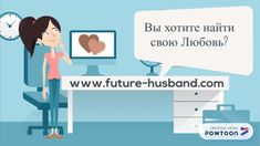 Future Husband Matchmaking Agency for Women, Video Creation for the YouTube Advertisement, Creation Video for YouTube Ads using Powtoon service, Video creation for YouTube Marketing,  Youtube Ads, TrueView for Action In-Stream Ads campaign, YouTube In-stream Ads on Google Ads, YouTube Discovery Ads on Google Ads, Order creation Video from 30 seconds to 1 minute for your YouTube Channel for Google Ads by affordable price now! #youtubemarketing #ads #GoogleAds #googleadsmarketing