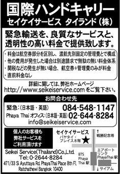 「セイケイサービスタイランド㈱」 国際ハンドキャリーサービス