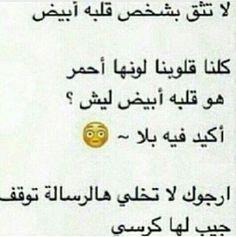 Image via We Heart It https://weheartit.com/entry/139242907 #عربي #مضحك #فيسبوك #عراقي #تحشيش #هههه