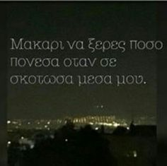 Greek Quotes, You And I, Love Quotes, Boyfriend, Smile, Thoughts, Feelings, Qoutes Of Love, You And Me