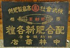 Japanese fertiliser shop sign / kanban / signboard