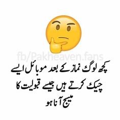 eye makeup for low brows \ eye makeup for low brows . Urdu Funny Poetry, Funny Quotes In Urdu, Funny Attitude Quotes, Funny Quotes For Kids, Funny Girl Quotes, Jokes Quotes, Best Quotes, Deepest Quotes, Fun Quotes