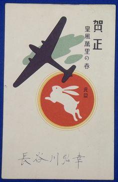 """1930's Japanese Postcard : Aircraft & Rabbit Art """"The Empire's Spring Wind Going Far"""" - Japan War Art"""