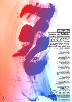 پوسترهایی برای شهرم / حامد حکیمی   Persian Poster Design