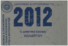1 Ιανουαρίου 2012  01/01/2012