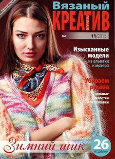 Вязаный креатив. № 11 (ноябрь 2013) | Мода и рукоделие | Электронная библиотека