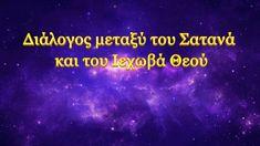 «Ο ίδιος ο Θεός, ο μοναδικός (Δ΄) Η αγιοσύνη του Θεού (Α΄)» Μέρος δεύτερο Youtube, Movies, Films, Cinema, Movie, Film, Movie Quotes, Youtubers, Movie Theater