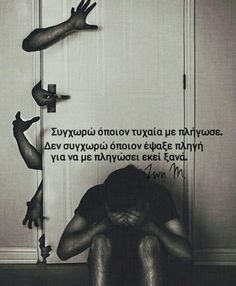 Δεν συγχωρω ομως...