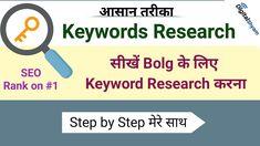 Keyword Research | Blog/ Seo ke liye keywords research kaise kare | in h... Seo Blog, Seo Keywords, Research, Social Media, Technology, Digital, Youtube, Search, Tech