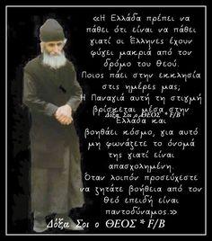 Λόγια Αγίων (ΚΤ) Bhagavata Purana, Greek Language, Orthodox Christianity, Christian Faith, Qoutes, Greece, Believe, Humor, Life