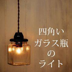 【ペンダントライト】ガラス瓶アンティーク/インテリア寝具収納ライト照明テーブルランプペンダントランプ