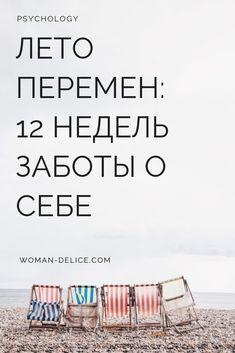 Motivation Psychology, Psychology Books, Study Motivation, Self Realization, Life Rules, Blog Planner, Planner Organization, Self Development, Time Management