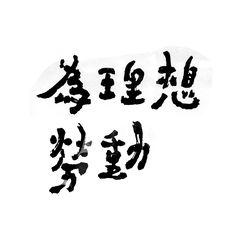 為理想勞動 │ 2014 Taipei Poetry Festival Labor for Ideal  台北詩歌節