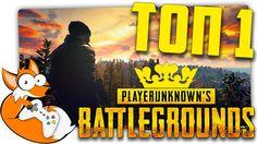 ИЗИ ТОП 1 с SHIMORO и NoF3X в Battlegrounds! ЭТО ЭПИК! https://youtu.be/-NwiTmDsRD4