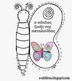 Ο κυκλος ζωης της πεταλουδας- πεταλουδοβιβλιο Preschool Education, Preschool Crafts, Kindergarten Lessons, Butterfly Crafts, Life Cycles, Spring Crafts, Early Childhood, Bee, Printables