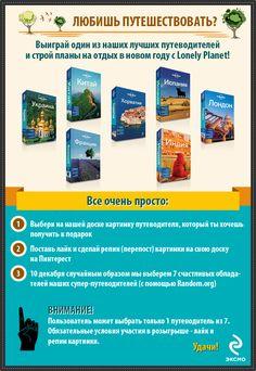 Любишь путешествовать? Строй планы на отдых в новом году с Lonely Planet!    1. Выбери картинку путеводителя, который ты хочешь получить в подарок;  2.Поставь лайк и сделай репин (перепост) картинки на свою доску на Пинтерест;  3. 10 декабря случайным образом мы выберем 7 счастливых обладателей наших супер-путеводителей (с помощью Random.org)