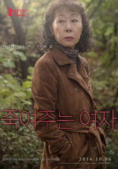 [Video] Main trailer released for the #koreanfilm 'The Bacchus Lady'
