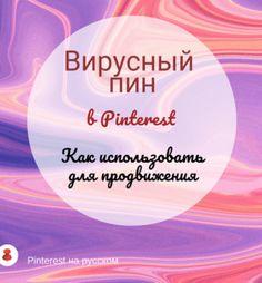 Где научиться зарабатывать в Pinterest? - Пинтерест на русском Pinterest Instagram, Movie Posters, Film Poster, Popcorn Posters, Film Posters