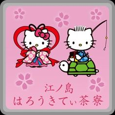 Kitty et Daniel