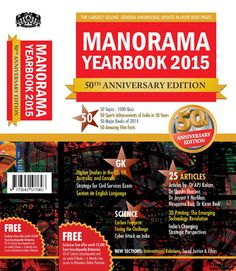 Manorama Yearbook 2015 | Now Available